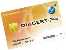 三井住友銀行の ValueDoorIC カード認証サービス 証明書ポリ …